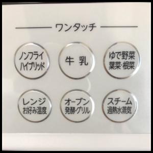 発酵ボタン