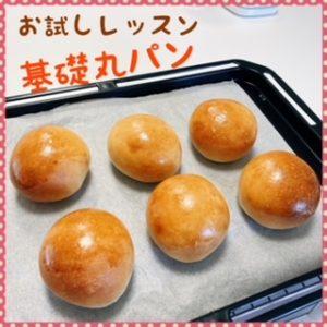 基礎丸パン